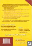 Убытки: бухгалтерские и налоговые 638a40f5bcf31b919da7b444ec346f63