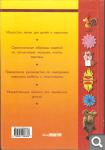 Бельтюкова Н. и др. Учимся лепить 7e7ccd37a8247b30a38f642659da8cc1