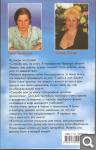 Гарифзянов Р. и др. Откровения ангелов-хранителей. Начало F09ae446f0f2232819f87078dc3e486c
