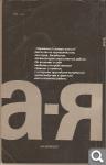 Карманный словарь атеиста Fbf649e1fd9c7be8deba07430c4082ea