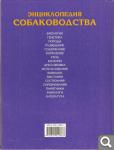 Энциклопедия собаководства Ce02224a6be9149fcdbdbd44615117ea