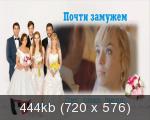 ����� ������� / Nearlyweds (2013) DVD5 | MVO | ��������