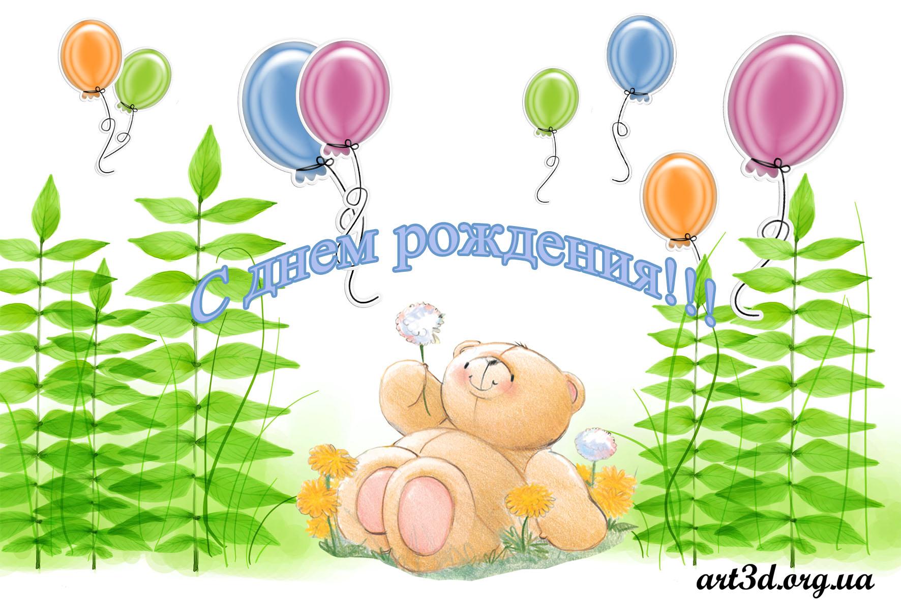 Картинка с днем рождения мишутка