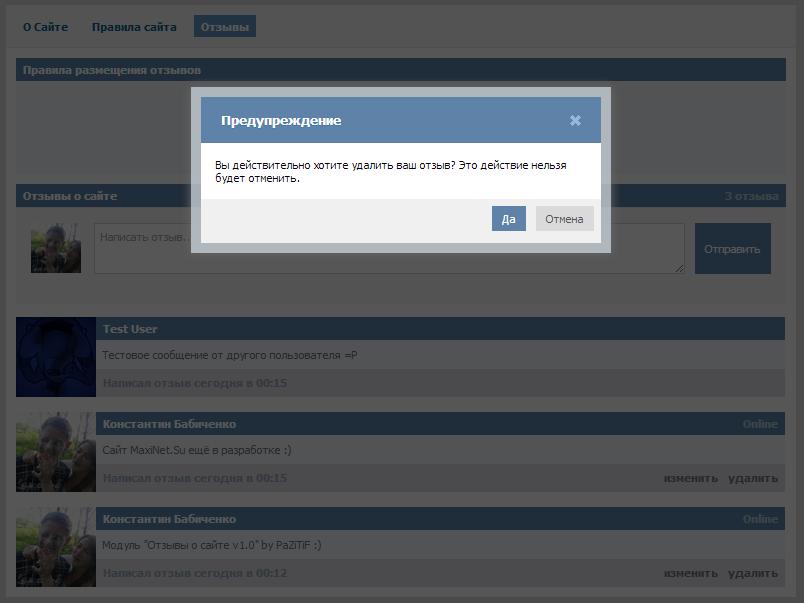 Отзывы о сайте v1.0 by PaZiTiF для Vii Engine