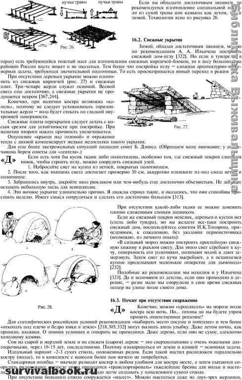 Samospasenie-bez-snaryazheniya-5.jpg
