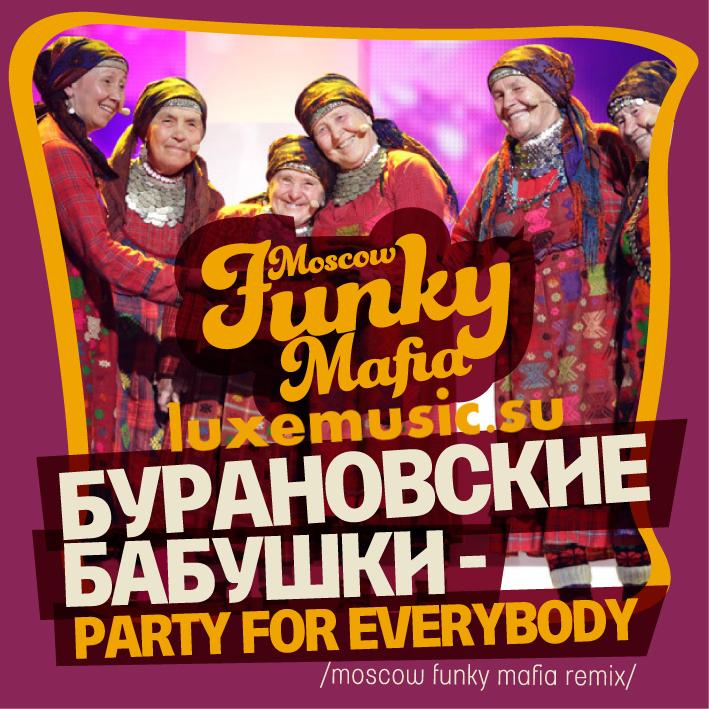 Скачать бурановские бабушки party for everybody рингтон