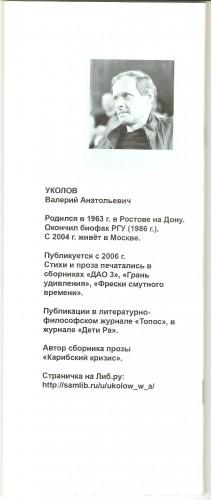 В. Уколов Философия русского 002.jpg