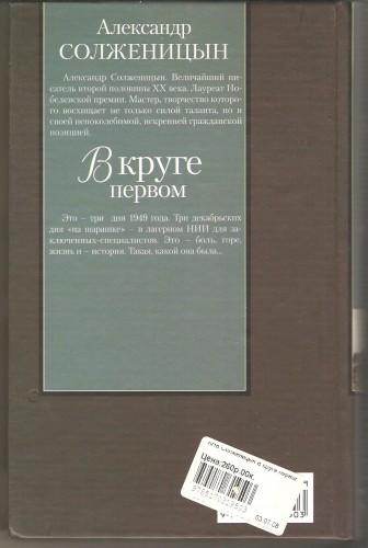 Солженицын В круге первом 002.jpg