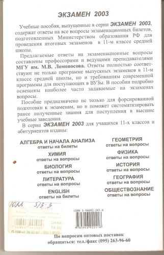 Л. Жукова История для абитуриентов 002.jpg