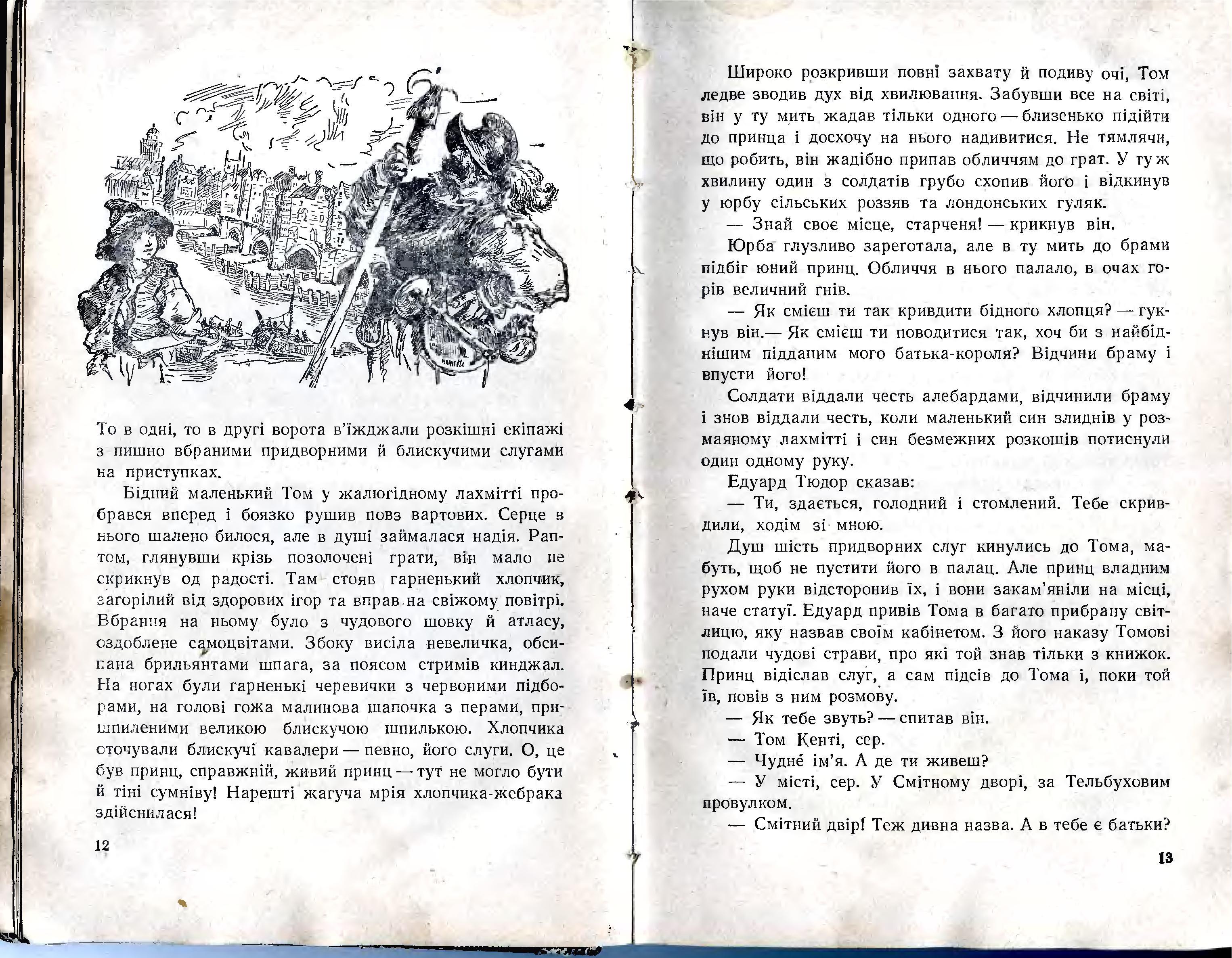 Марк Твен - Принц і злидар 3.jpg