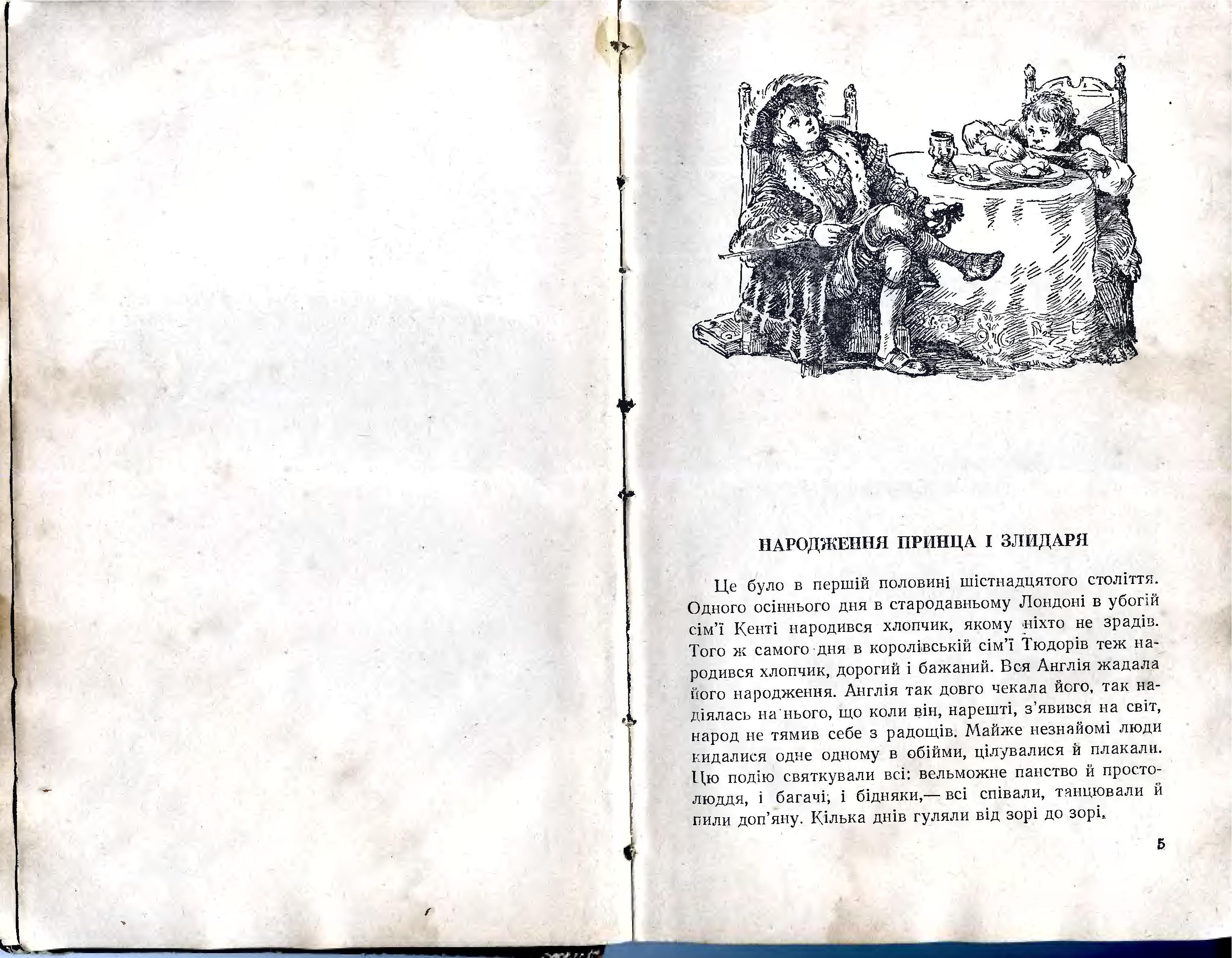 Марк Твен - Принц і злидар 2.jpg