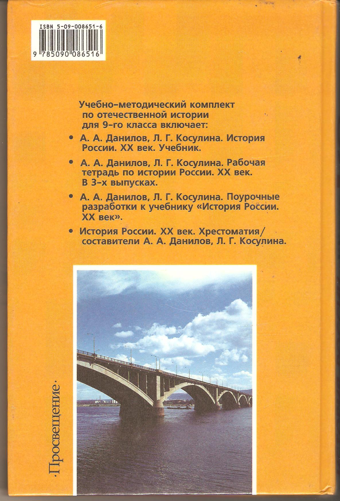 Данилов. История России ХХ век 002.jpg