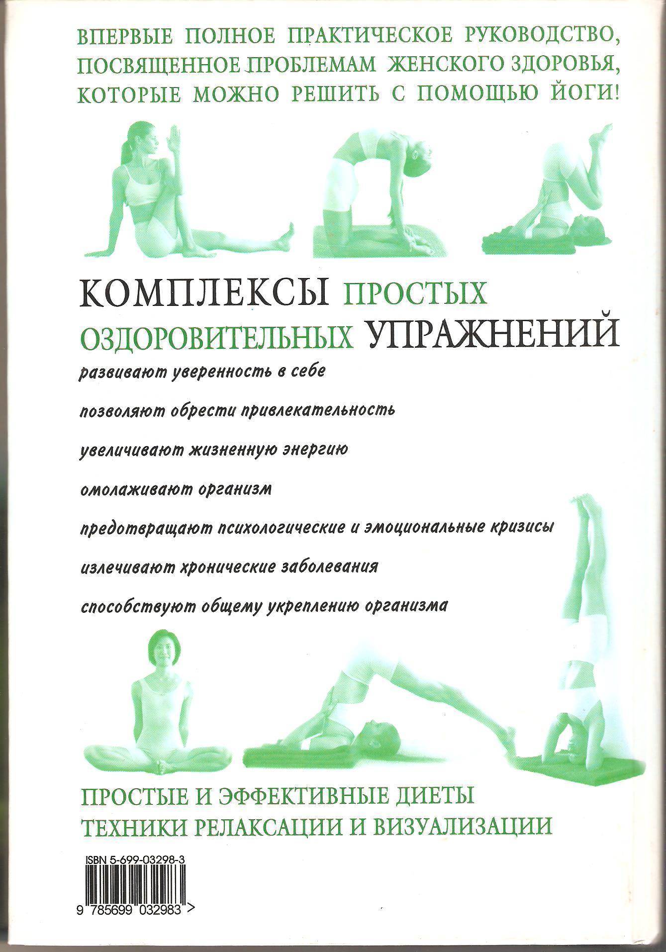 Практическая энциклопедия йоги 002.jpg