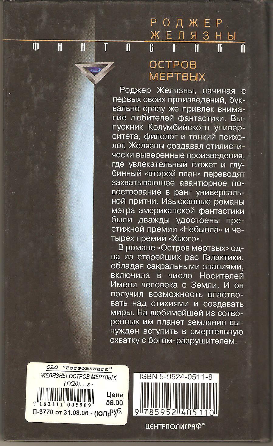 Р. Желязны. Остров мертвых 002.jpg