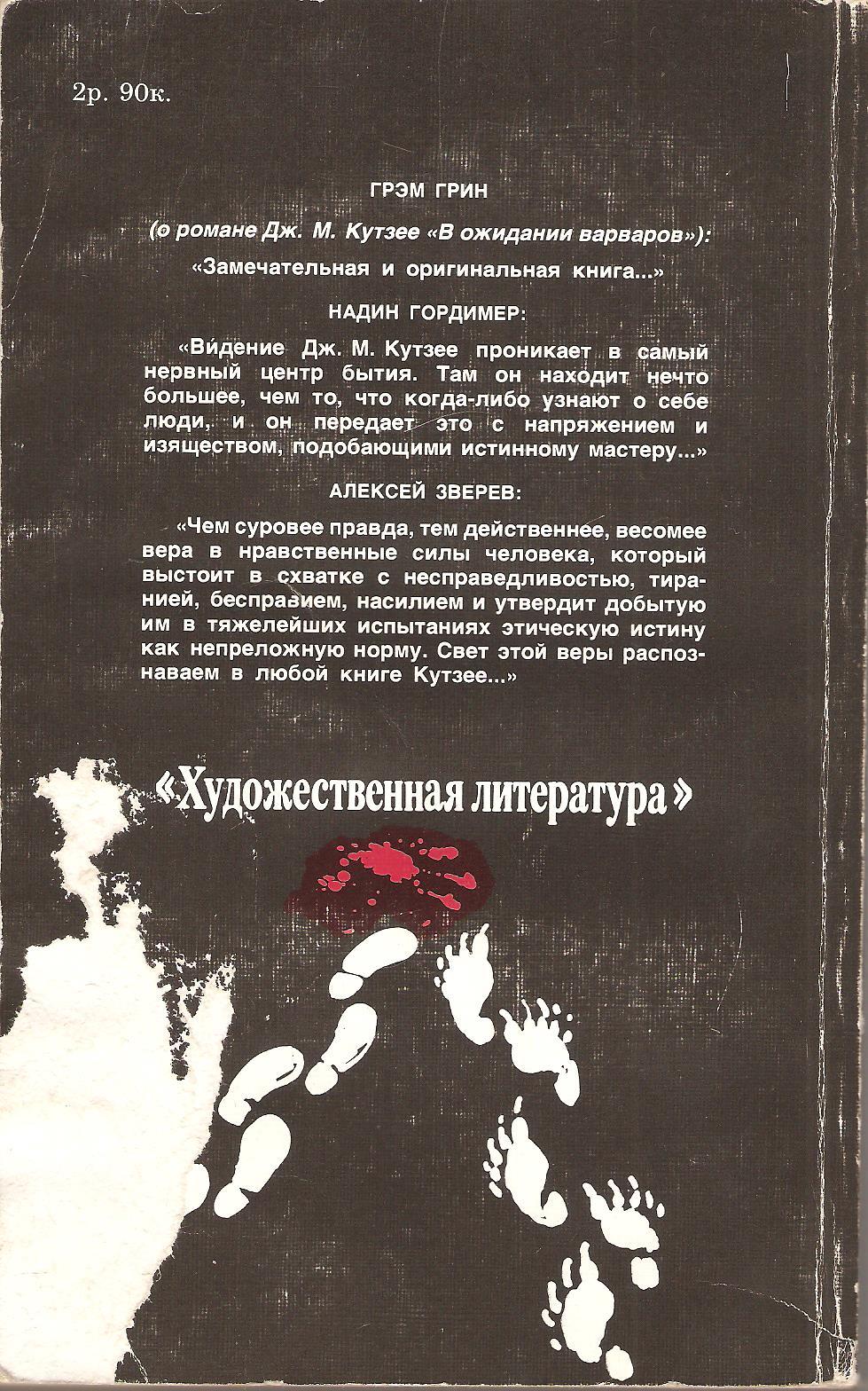 М. Кутзее. Жизнь и время Михаила К 002.jpg