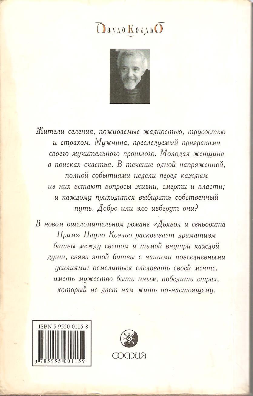 Коэльо П. Дьявол и сеньорита Прим 002.jpg