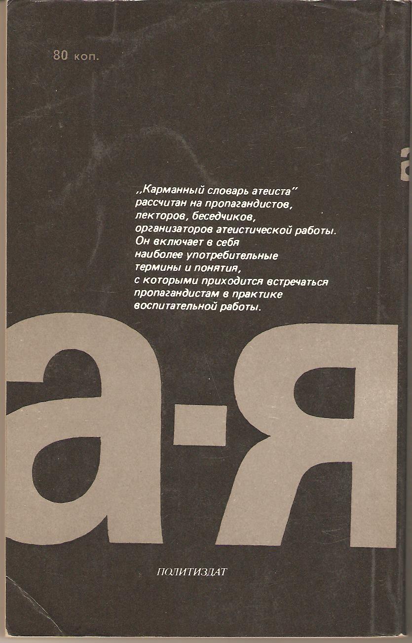 Карманный словарь атеиста 002.jpg