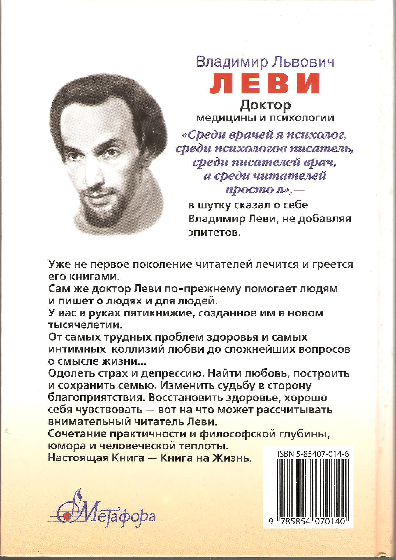 В. Леви. Азбука здравомыслия 002.jpg