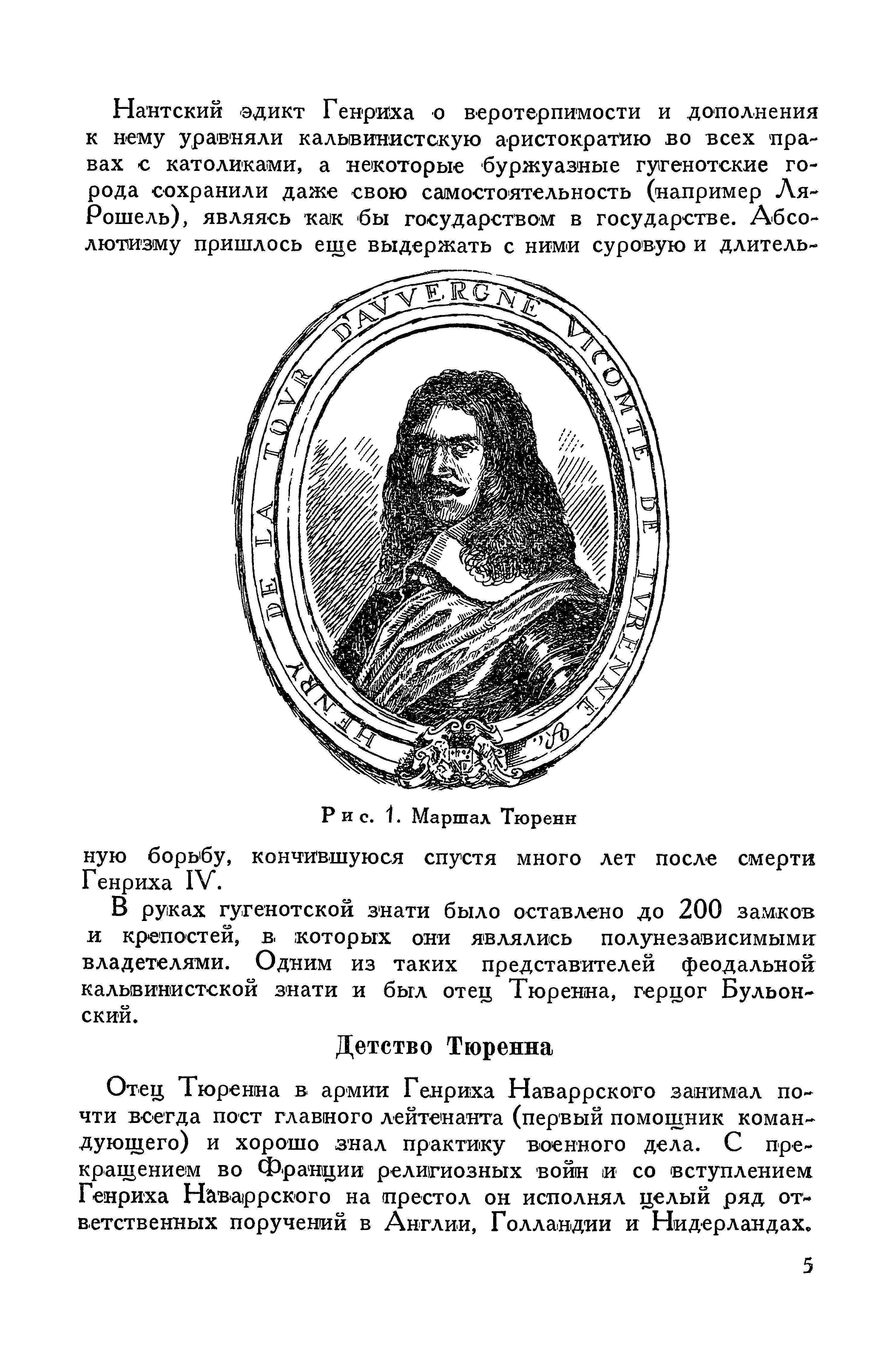 Тюренн - А.Рутченко, М.Тубянский 2.jpg