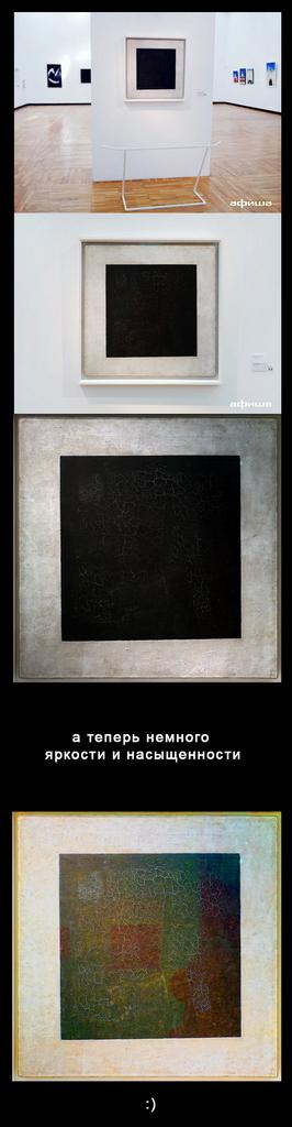 Черный квадрат - интересное под черной краской