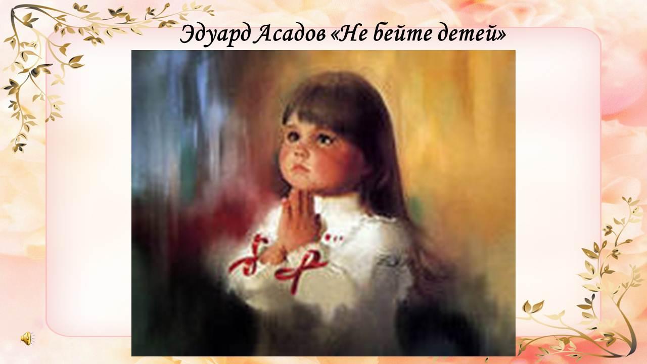 Эдуард Асадов «Не бейте детей».jpg