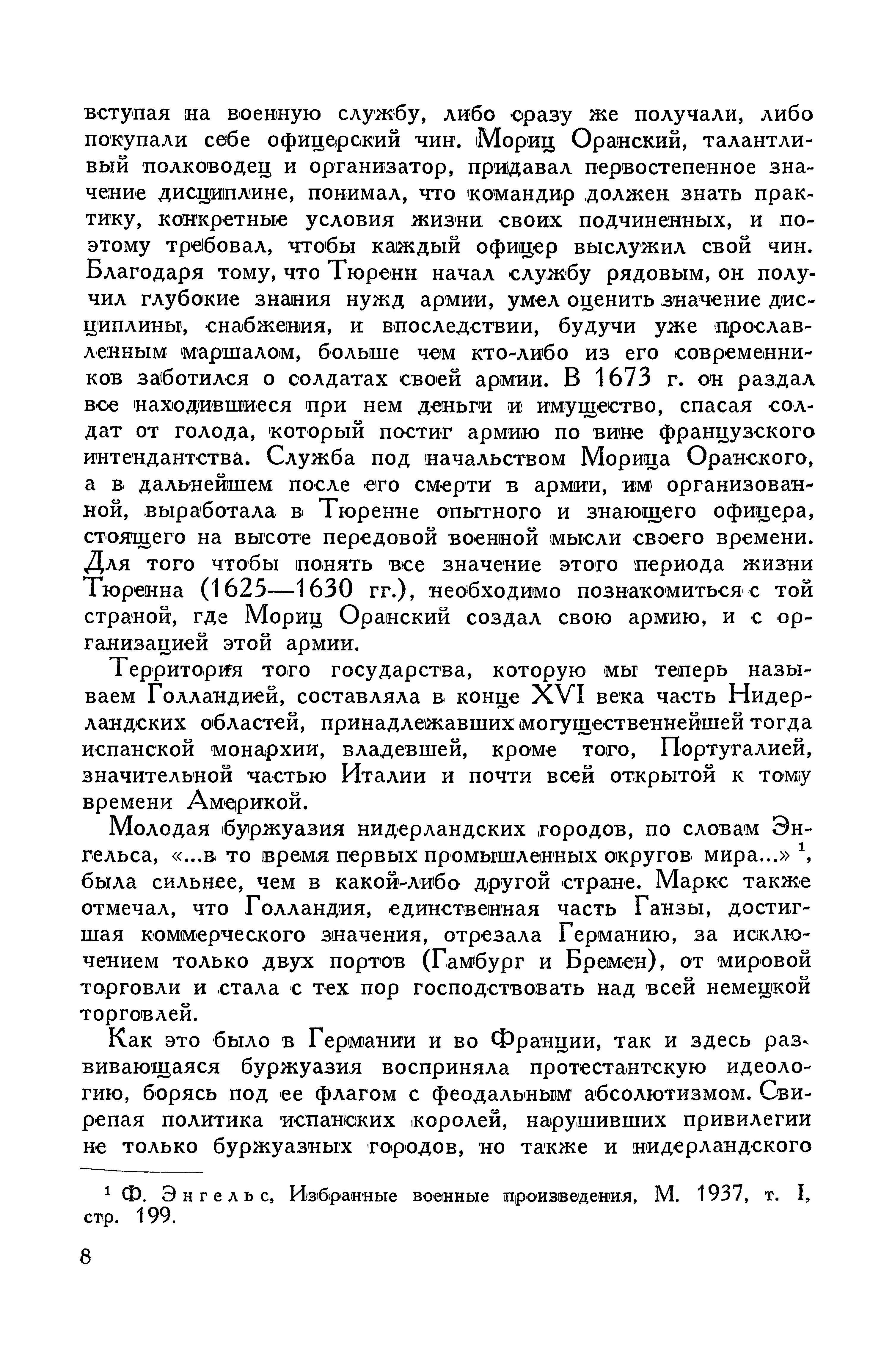 Тюренн - А.Рутченко, М.Тубянский 3.jpg
